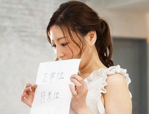 The BEAUTIFUL WIFE 03 舞咲璃 37歳 AV debut!! 300x229 - 【舞咲璃】変幻自在の騎乗位テク ミステリアスな美貌の人妻 デビュー作